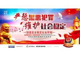 简约大气中国风党建扫黑除恶公益展板