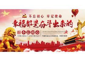 2018中国党政宣传展板