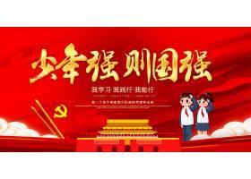 大气红色少年强则国强党建宣传展板