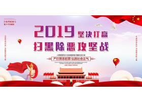 新中式2019扫黑除恶党政宣传展板