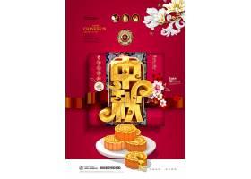 中国风传统复古中秋节月饼宣传海报