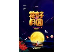 中国风创意花好月圆中秋节海报