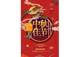 创意国潮风中秋佳节宣传海报