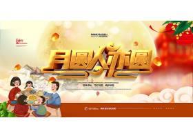 创意大气人圆月亦圆八月十五中秋节宣传展板