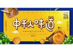 创意时尚浓情中秋节宣传展板卫生宣传