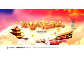 大气唯美中国风迎中秋庆国庆双节同庆宣传展板