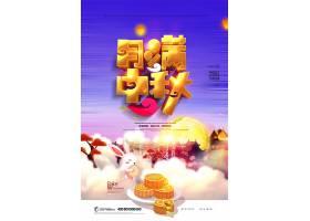 月满中秋新中式喜庆中秋节文化宣传海报