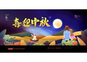 简约大气中秋节月圆中秋宣传展板