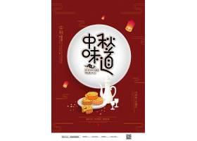 红色创意中秋节中秋的味道宣传海报
