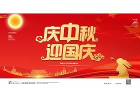 红色大气迎中秋迎国庆双节同庆宣传展板