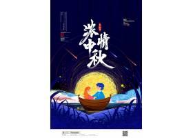 线圈风八月十五赏月中秋节海报