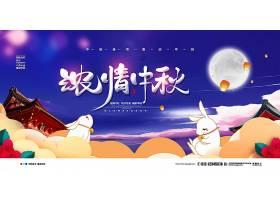 蓝色手绘简约浓情中秋节宣传展板