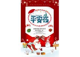 蓝色清新喜迎平安夜圣诞节海报
