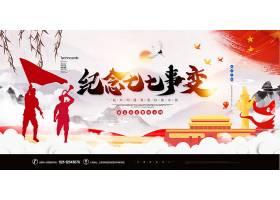 简约中国风七七事变党建宣传展板