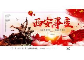 红色党建宣传西安事变纪念展板