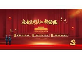 红色大气创意社会主义核心价值观党建宣传展板