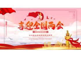 红色大气喜迎全国两会党建宣传展板
