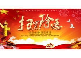 红黄大气党建宣传栏文化墙扫黑除恶套系展板