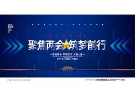 蓝色简约2020聚焦两会筑梦前行党建党政宣传展板
