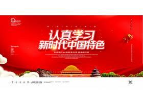 认真学习新时代中国特色党建宣传展板