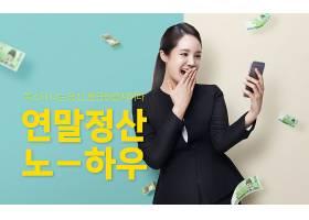 韩式电子金融年终税收结算模板