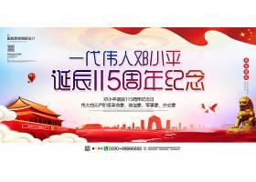 大气邓小平诞辰115周年纪念展板设计