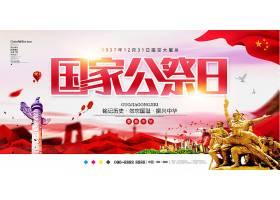 红色创意国家公祭日党建展板