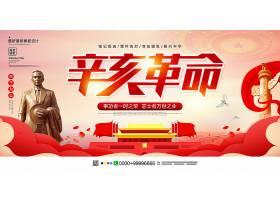 红色创意辛亥革命展板