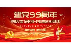 红色大气建党节香港回归宣传展板