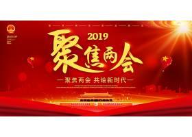 红金大气2019聚焦两会展板