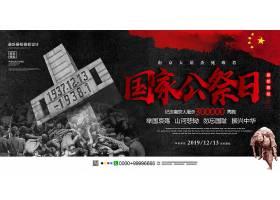 黑色大气国家公祭日展板设计