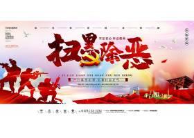 简约中国风公益党建扫黑除恶展板