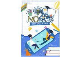 卡通漫画在线教育海报设计简约海报设计