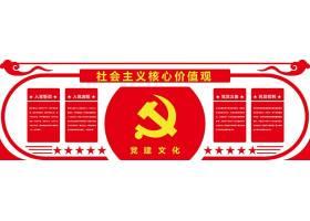 中国风红色微立体社会主义核心价值观文化墙