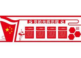 中国风大气红色微立体党的光辉历程文化墙