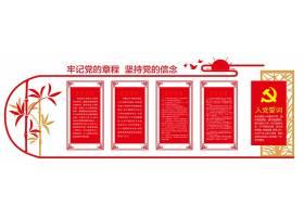 中国风微立体党建文化形象墙