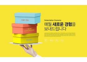 礼物盒子简洁清新主题韩式海报设计