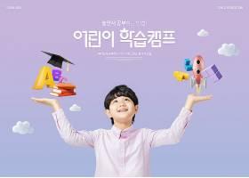 韩式清新时尚儿童学前教育学习成