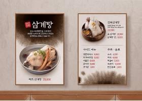 创意清新时尚通用菜单餐牌食物展示海报模板