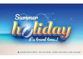 夏日假期主题英文字体样式设计