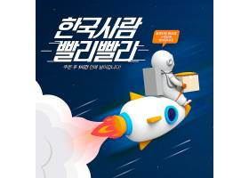 韩式创意个性电商物流快递主题海报设计