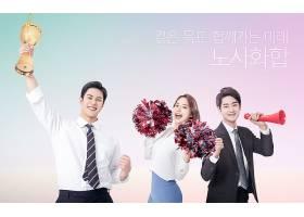 韩式年轻男女欢呼主题商务海报设计图片
