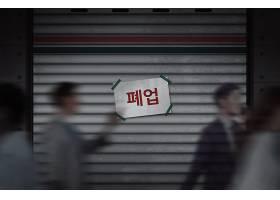 倒闭与休业主题韩式海报设计