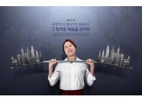 举着城市压力的女白领主题韩式海报设计