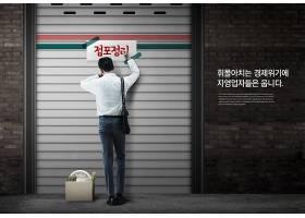 失业与倒闭的男上班族主题韩式海报设计