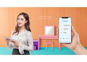 简洁韩式新居生活买梳妆台主题海报设计