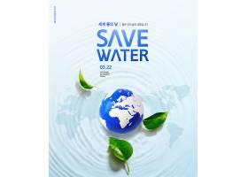 珍惜水资源环保可持续发展主题海报设计