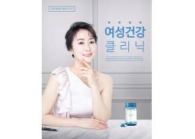 女性抗衰美白西药主题韩式创意海报设计
