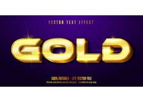 金色立体主题英文字体样式设计