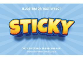 立体主题英文字体样式设计